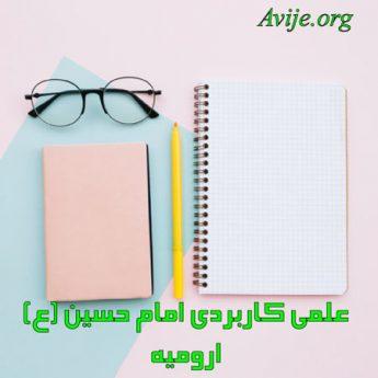 علمی کاربردی امام حسین (ع) - استان آذربایجان غربی
