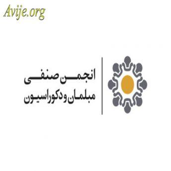 علمی کاربردی انجمن صنفی مبلمان و دکوراسیون استان تهران