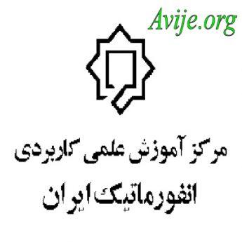 علمی کاربردی انفورماتیک ایران