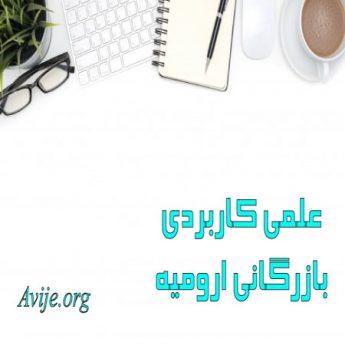 علمی کاربردی بازرگانی استان آذربایجان غربی