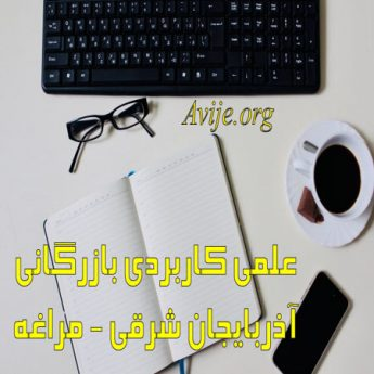علمی کاربردی بازرگانی نمایندگی استان آذربایجان شرقی - مراغه