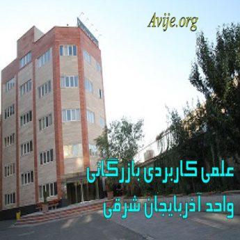 علمی کاربردی بازرگانی واحد آذربایجان شرقی
