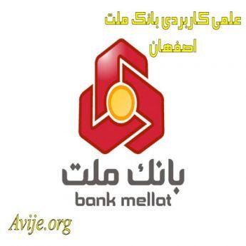 علمی کاربردی بانک ملت اصفهان