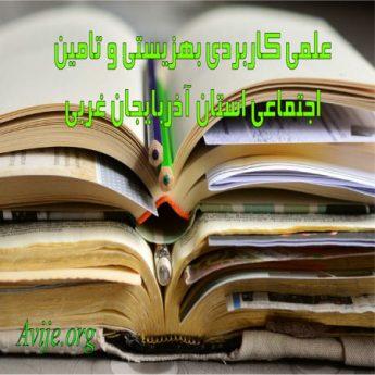 علمی کاربردی بهزیستی و تامین اجتماعی استان آذربایجان غربی
