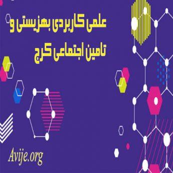 علمی کاربردی بهزیستی و تامین اجتماعی استان البرز
