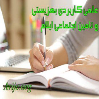 علمی کاربردی بهزیستی و تامین اجتماعی استان ایلام