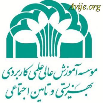 علمی کاربردی بهزیستی و تامین اجتماعی استان تهران