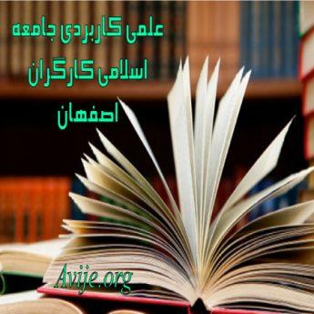 علمی کاربردی جامعه اسلامی کارگران استان اصفهان