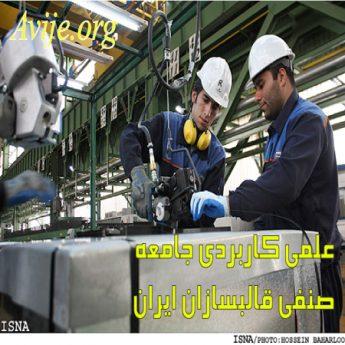 علمی کاربردی جامعه صنفی قالبسازان ایران