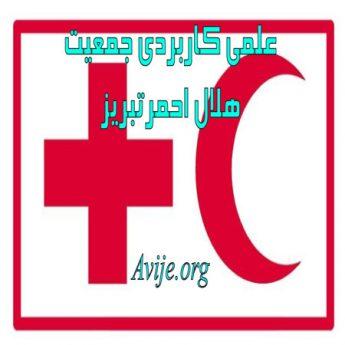 علمی کاربردی جمعیت هلال احمر استان آذربایجان شرقی