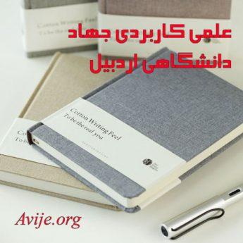 علمی کاربردی جهاد دانشگاهی اردبیل