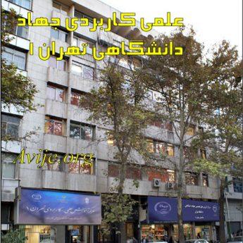 علمی کاربردی جهاد دانشگاهی تهران 1