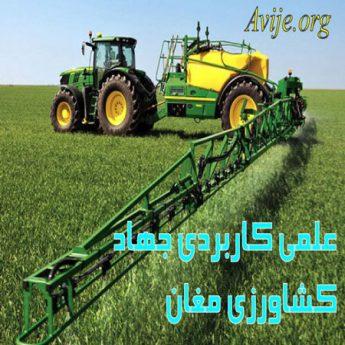 علمی کاربردی جهاد کشاورزی اردبیل (مغان)