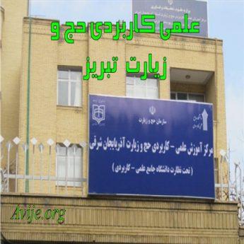 علمی کاربردی حج و زیارت استان آذربایجان شرقی