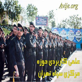علمی کاربردی حوزه مرکزی سپاه (تهران)