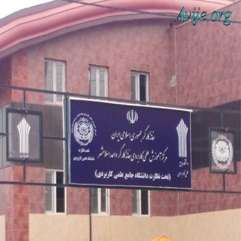 علمی کاربردی خانه کارگر واحد اسلامشهر