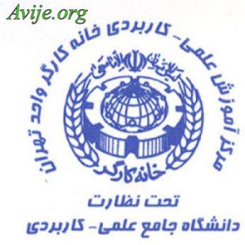 علمی کاربردی خانه کارگر واحد تهران