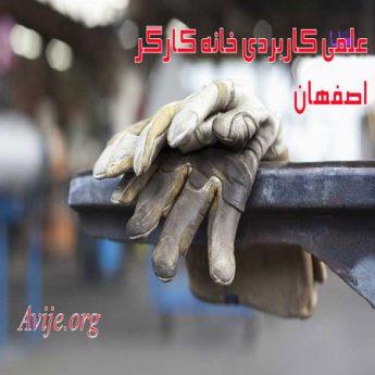 علمی کاربردی خانه کارگر واحد 23 اصفهان