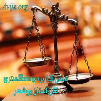 علمی کاربردی دادگستری کل استان بوشهر