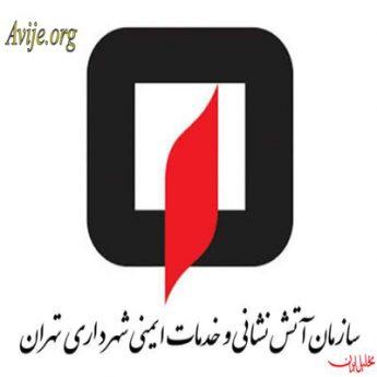 علمی کاربردی سازمان آتشنشانی و خدمات ایمنی شهرداری تهران