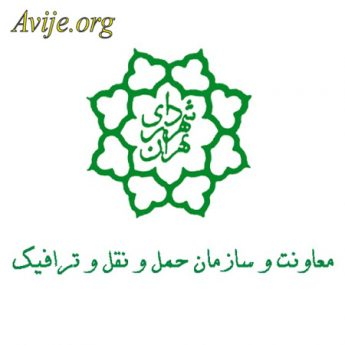 علمی کاربردی سازمان حمل و نقل و ترافیک شهرداری تهران