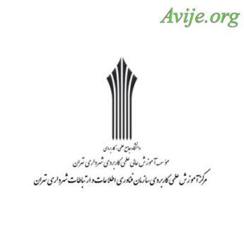 علمی کاربردی سازمان فناوری اطلاعات و ارتباطات شهرداری تهران