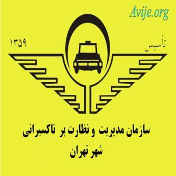 علمی کاربردی سازمان مدیریت و نظارت بر تاکسیرانی شهر تهران