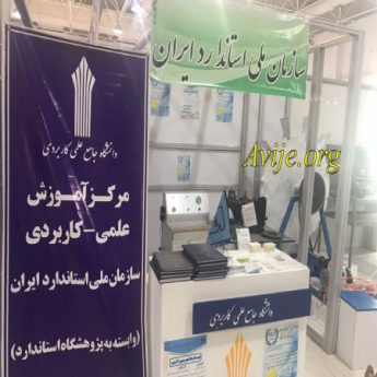 علمی کاربردی سازمان ملی استاندارد ایران