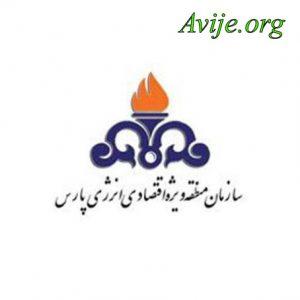 علمی کاربردی سازمان منطقه ویژه اقتصادی انرژی پارس
