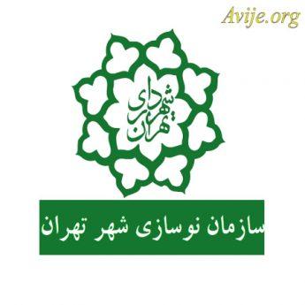 علمی کاربردی سازمان نوسازی و بهسازی شهرداری تهران