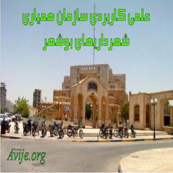 علمی کاربردی سازمان همیاری شهرداریهای استان بوشهر