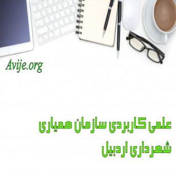 علمی کاربردی سازمان همیاری شهرداری های استان اردبیل