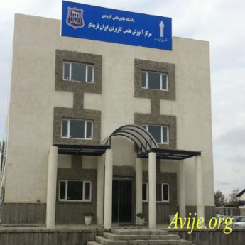 علمی کاربردی شرکت ایران فریمکو