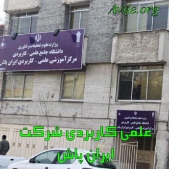 علمی کاربردی شرکت ایران پاش