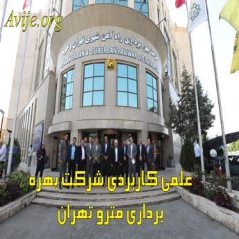 علمی کاربردی شرکت بهره برداری راه آهن شهری تهران و حومه