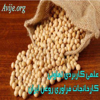 علمی کاربردی شرکت تعاونی کارخانجات فراوری روغن و دانه های روغنی ایران