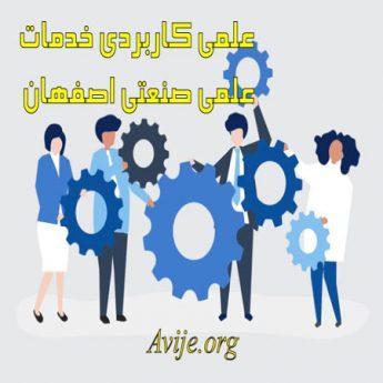 علمی کاربردی شرکت خدمات علمی صنعتی استان اصفهان
