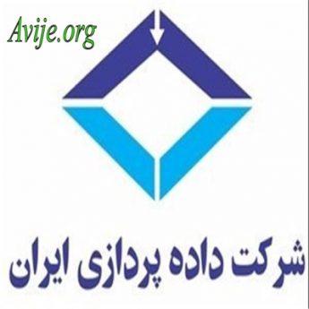 علمی کاربردی شرکت داده پردازی ایران
