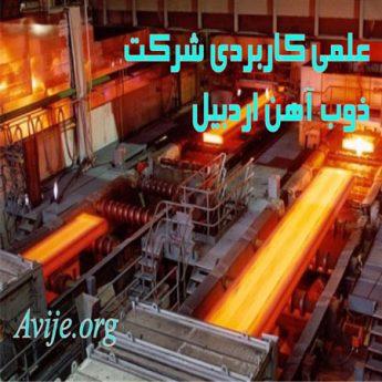 علمی کاربردی شرکت ذوب آهن اردبیل