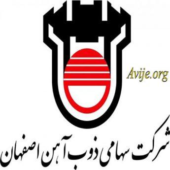 علمی کاربردی شرکت ذوب آهن اصفهان