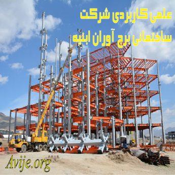 علمی کاربردی شرکت ساختمانی برج آوران ابنیه