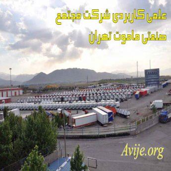 علمی کاربردی شرکت مجتمع صنعتی ماموت تهران