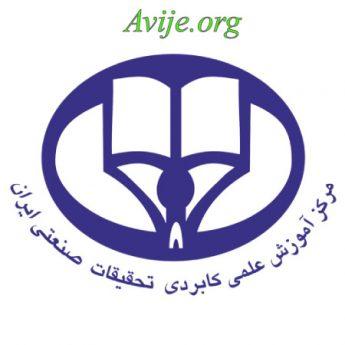 علمی کاربردی شرکت مرکز آموزش و تحقیقات صنعتی ایران