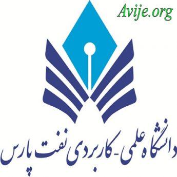 علمی کاربردی شرکت نفت پارس