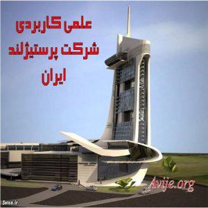 علمی کاربردی شرکت پرستیژلند ایران (اصفهان سیتی سنتر)