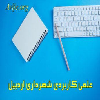 علمی کاربردی شهرداری اردبیل
