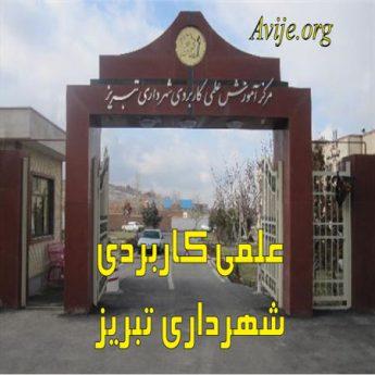 علمی کاربردی شهرداری تبریز