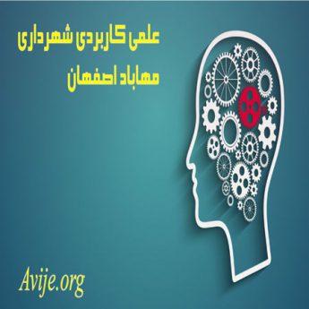 علمی کاربردی شهرداری مهاباد اصفهان
