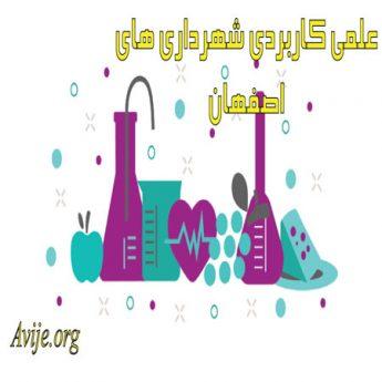 علمی کاربردی شهرداری های استان اصفهان