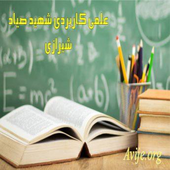 علمی کاربردی شهید صیاد شیرازی